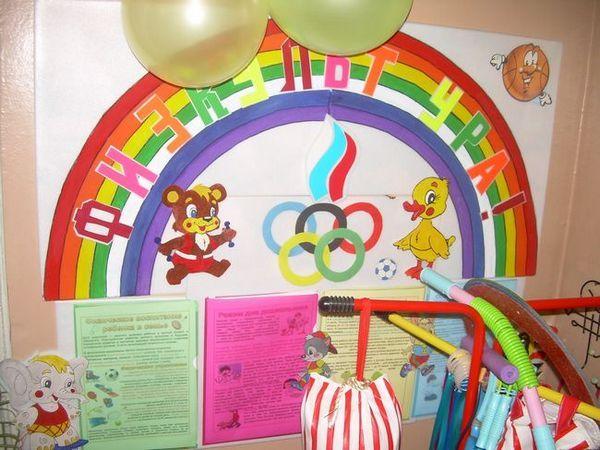 Спортен кът в детска градина