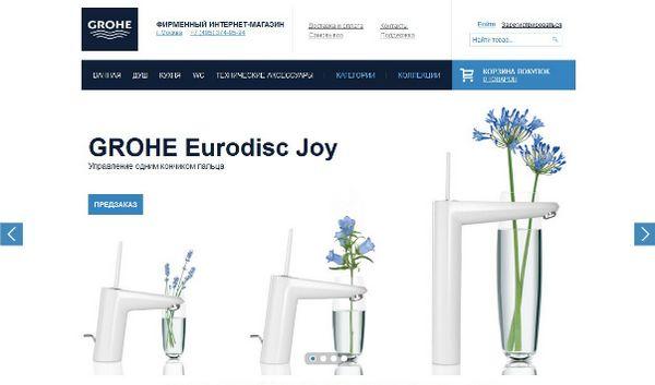 Онлайн магазин Grohe стартира